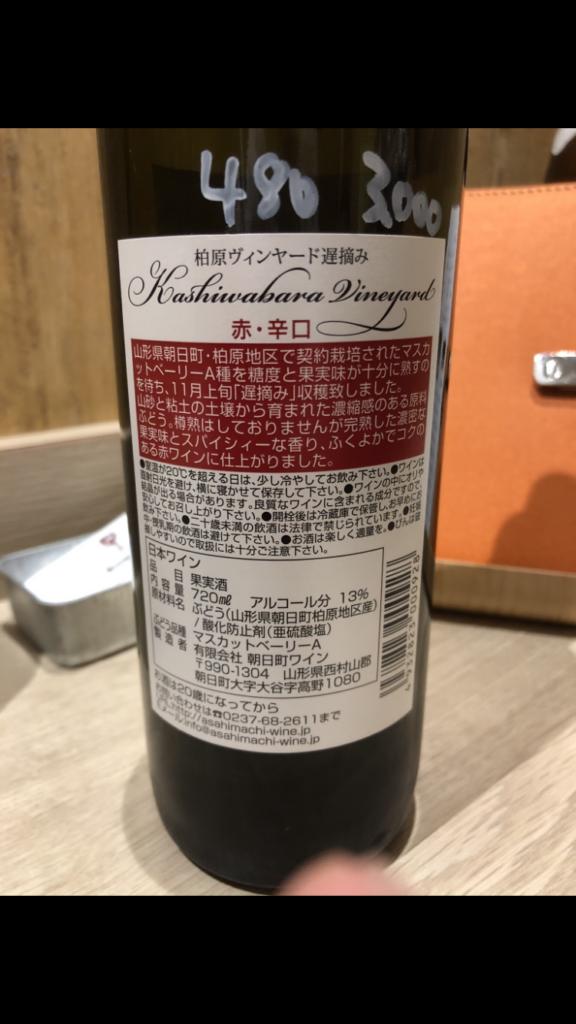 【ワイン初心者】こんなに美味しい日本の赤ワインがあったなんて