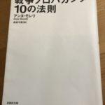 戦争のプロパガンダ10の法則【イケてる本】