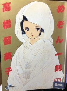 めぞん一刻という漫画について   春香ちゃんという『幸せの形』を私たちにみせてくれた五代響子さん。