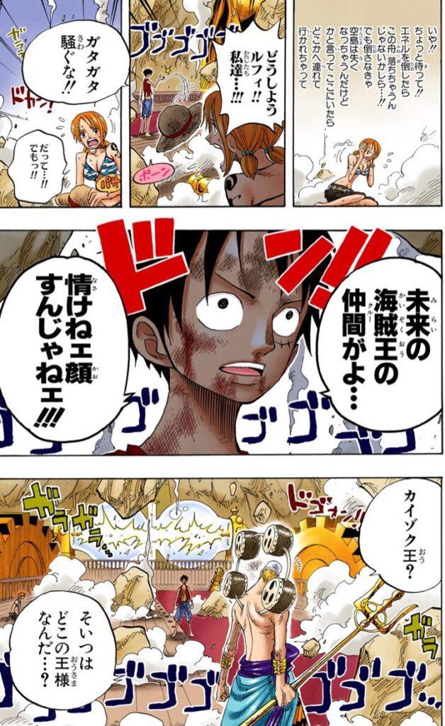 ワンピース | あぁーーー、ルフィは本当に海賊王になるんだなぁ。と思える魂の1ページ